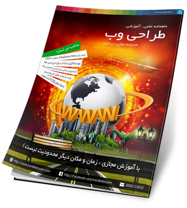 نسخه ششم ماهنامه مدرسه مجازی ایرانیان