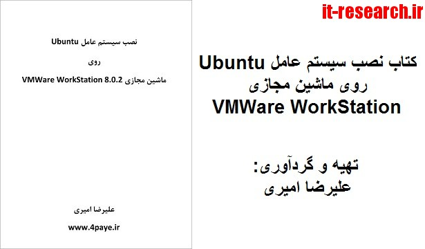 دانلود کتاب نصب سیستم عامل اوبونتو بر روی VMWare WorkStation