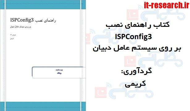 دانلود کتاب راهنمای نصب ISPConfig3 بر روی سیستم عامل دبیان
