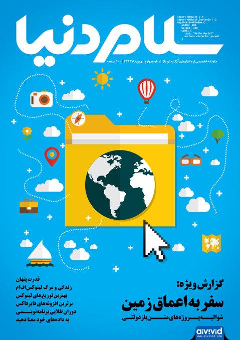 شماره چهارم ماهنامه سلام دنیا