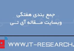 جمع بندی هفتگی وبسایت مـــقاله آی تــی 8/3/94