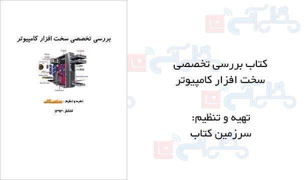 کتاب بررسی تخصصی سخت افزار کامپیوتر