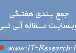 جمع بندی هفتگی وبسایت مـــقاله آی تــی 27/9/94