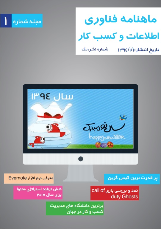 شماره اول ماهنامه فناوری اطلاعات و کسب و کار