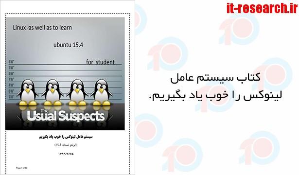 کتاب سیستم عامل لینوکس را خوب یاد بگیریم.