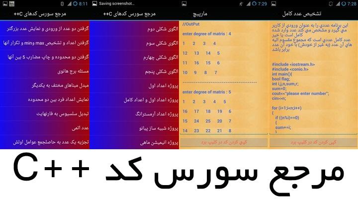 اپلیکیشن مرجع سورس کد ++C