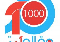 هزارمین مطلب به افتخار 1000 تایی شدن.