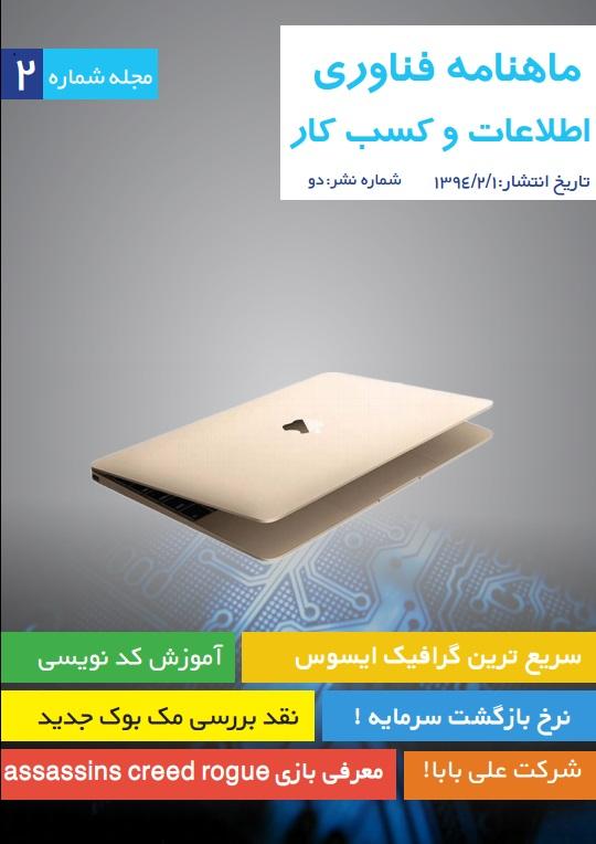 شماره دوم ماهنامه فناوری اطلاعات و کسب و کار