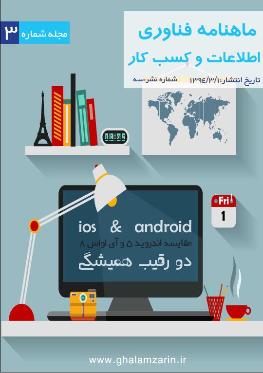 شماره سوم ماهنامه فناوری اطلاعات و کسب و کار