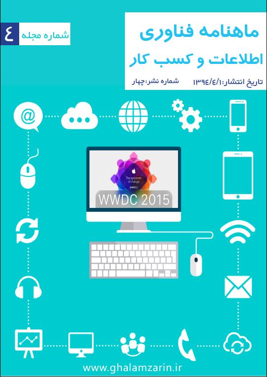 شماره چهارم ماهنامه فناوری اطلاعات و کسب و کار