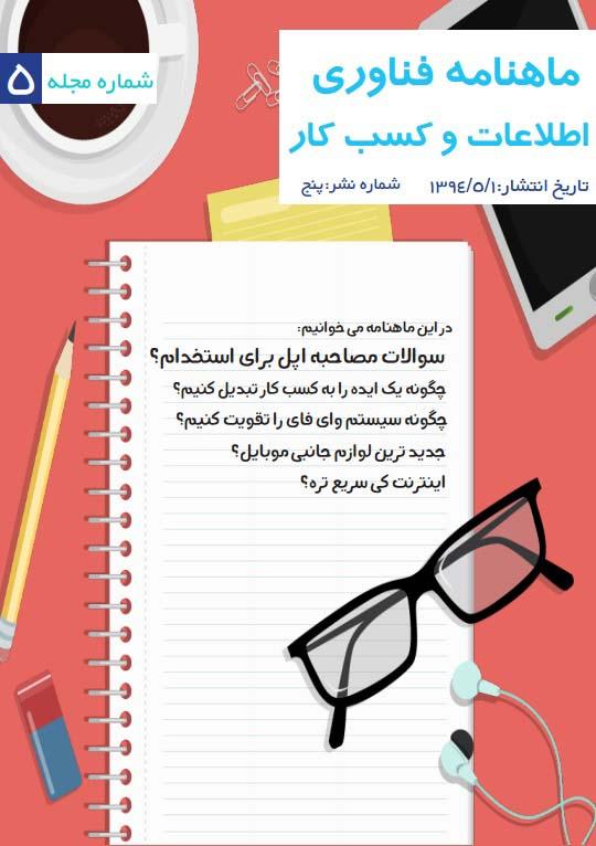 شماره پنجم ماهنامه فناوری اطلاعات و کسب و کار