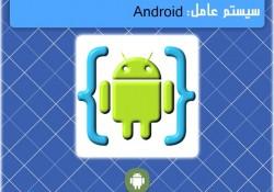 دانلود کامپایلر AIDE – IDE for Android Java