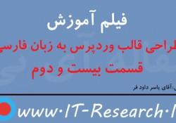 دانلود فیلم آموزش کامل طراحی قالب وردپرس به زبان فارسی(قسمت بیست و دوم)