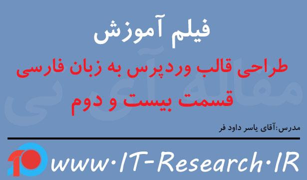 فیلم آموزش کامل طراحی قالب وردپرس به زبان فارسی(قسمت بیست و دوم)