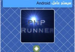 بررسی اپ : اجرای فایل های PHP در گوشی اندرویدی با PHPRunner