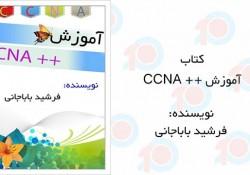 دانلود کتاب آموزش ++ CCNA