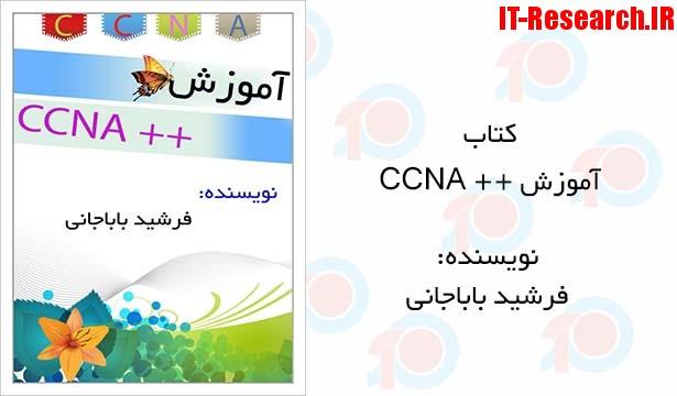 کتاب آموزش ++ CCNA