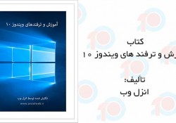 دانلود کتاب آموزش و ترفند های ویندوز 10