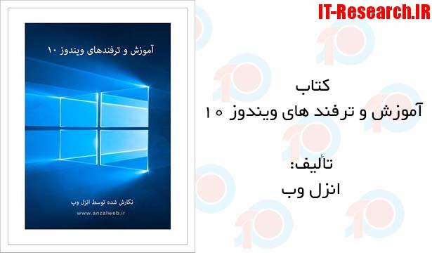 کتاب آموزش و ترفند های ویندوز 10