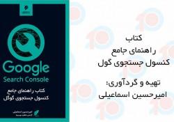 دانلود کتاب راهنمای جامع کنسول جستجوی گوگل