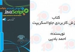 دانلود کتاب آموزش کاربردی جاوااسکریپت