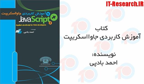کتاب آموزش کاربردی جاوااسکریپت