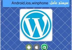 بررسی اپ : مدیریت سایت های وردپرسی با WordPressApp