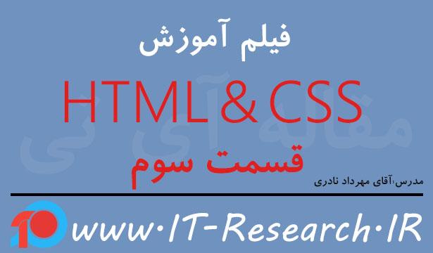 فیلم آموزش HTML & CSS قسمت سوم