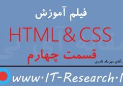 دانلود فیلم آموزش HTML & CSS قسمت چهارم