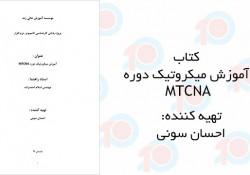 دانلود کتاب آموزش میکروتیک دوره MTCNA