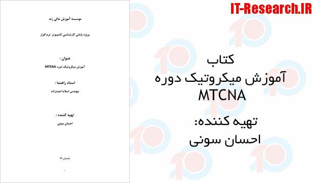 کتاب آموزش میکروتیک دوره MTCNA