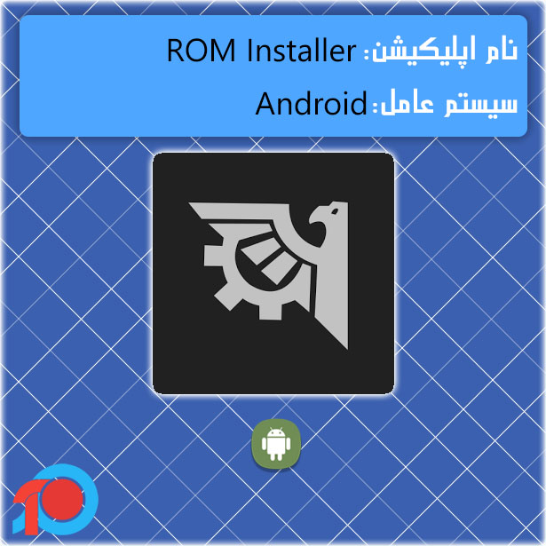 ROM Installer Android Application