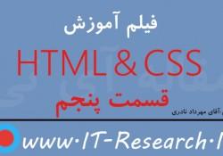 دانلود فیلم آموزش HTML & CSS قسمت پنجم
