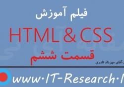 دانلود فیلم آموزش HTML & CSS قسمت ششم