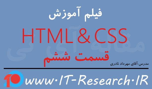 فیلم آموزش HTML & CSS قسمت ششم