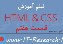 دانلود فیلم آموزش HTML & CSS قسمت هفتم
