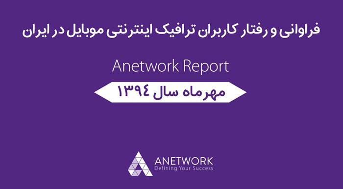 فراوانی و رفتار کاربران ترافیک اینترنتی موبایل در ایران