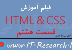 دانلود فیلم آموزش HTML & CSS قسمت هشتم