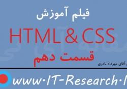 دانلود فیلم آموزش HTML & CSS قسمت دهم