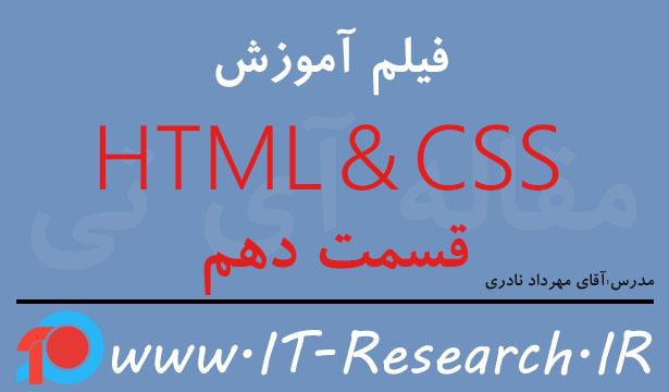 فیلم آموزش HTML & CSS قسمت دهم