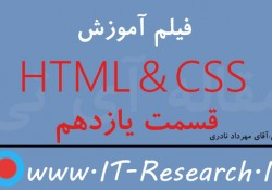 دانلود فیلم آموزش HTML & CSS قسمت یازدهم