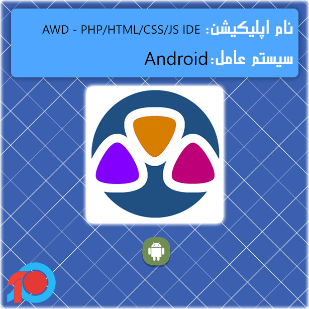 Android Web Developer Android Application