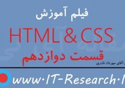 دانلود فیلم آموزش HTML & CSS قسمت دوازدهم