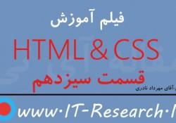 دانلود فیلم آموزش HTML & CSS قسمت سیزدهم