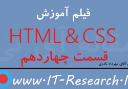دانلود فیلم آموزش HTML & CSS قسمت چهاردهم