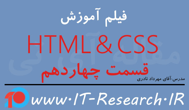 فیلم آموزش HTML & CSS قسمت چهاردهم