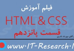 دانلود فیلم آموزش HTML & CSS قسمت پانزدهم (قسمت آخر)
