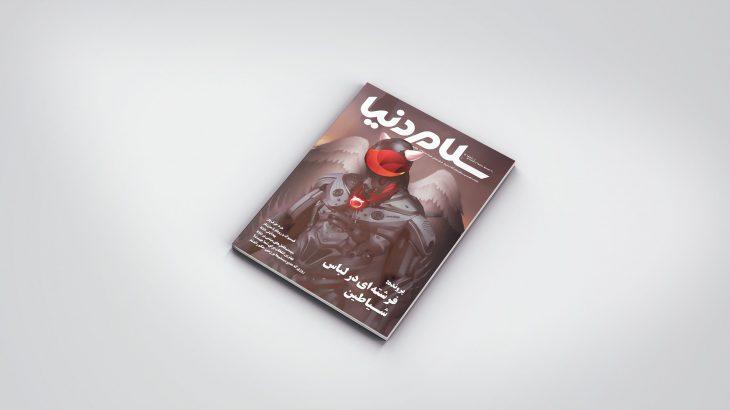 شماره هشتم ماهنامه سلام دنیا