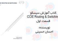دانلود کتاب آموزش سیسکو CCIE Routing & Switching