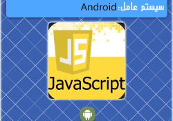 بررسی اپ : یادگیری جاوااسکریپت در اندروید با اپلیکیشن آموزش جامع JavaScript